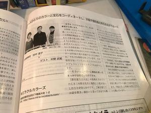 雑誌取材1.jpg